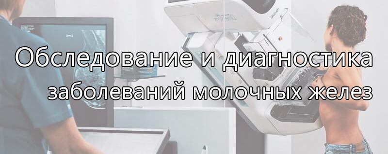 обследование и диагностика заболеваний молочных желез